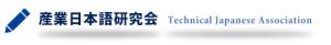 産業日本語研究会